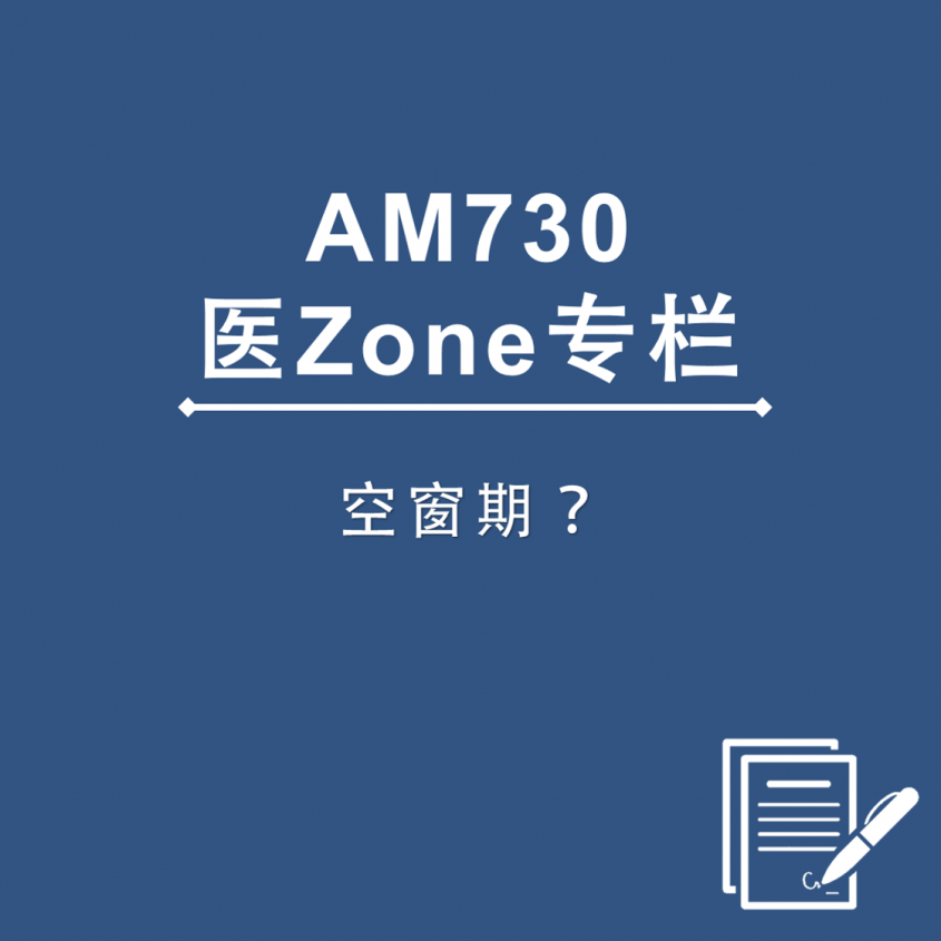 AM730 医Zone 专栏 - 空窗期?