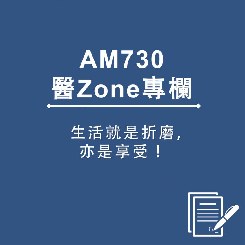 AM730 醫Zone 專欄 - 生活就是折磨,亦是享受!