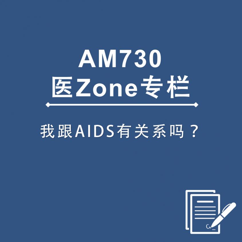 AM730 医Zone 专栏 – 我跟AIDS有关系吗?
