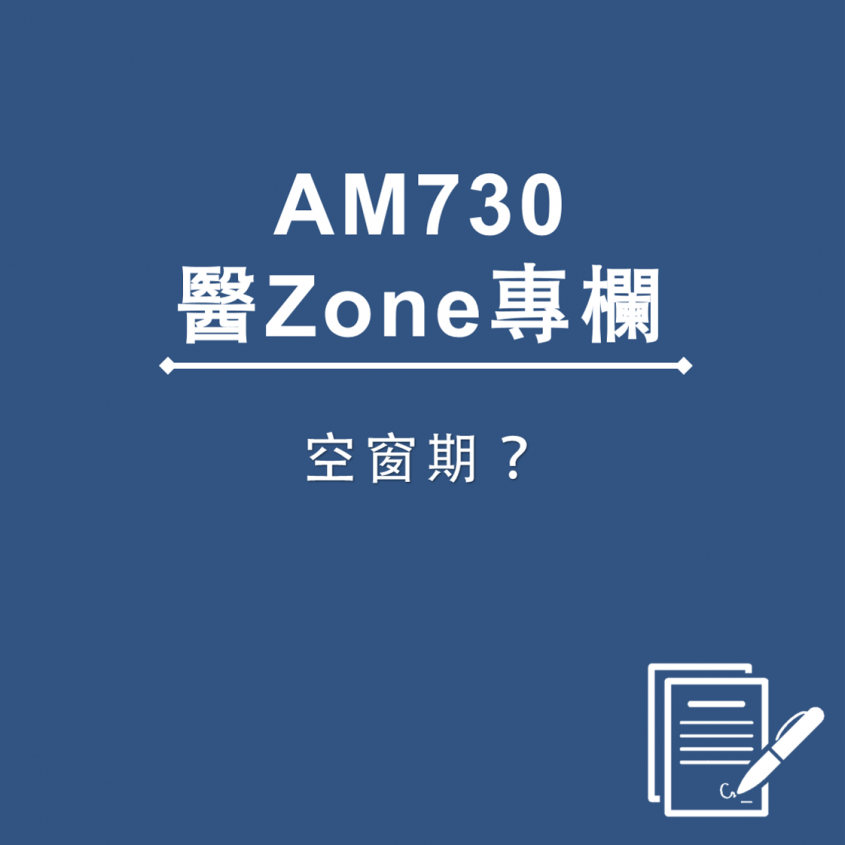 AM730 醫Zone 專欄 - 空窗期?