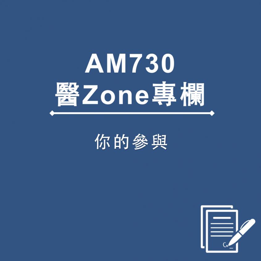 AM730 醫Zone 專欄 - 你的參與