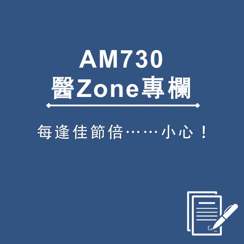 AM730 醫Zone 專欄 - 每逢佳節倍……小心!