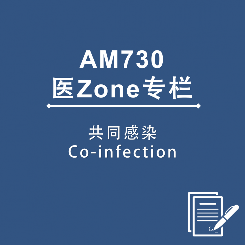 AM730 医Zone 专栏 - 共同感染Co-infection