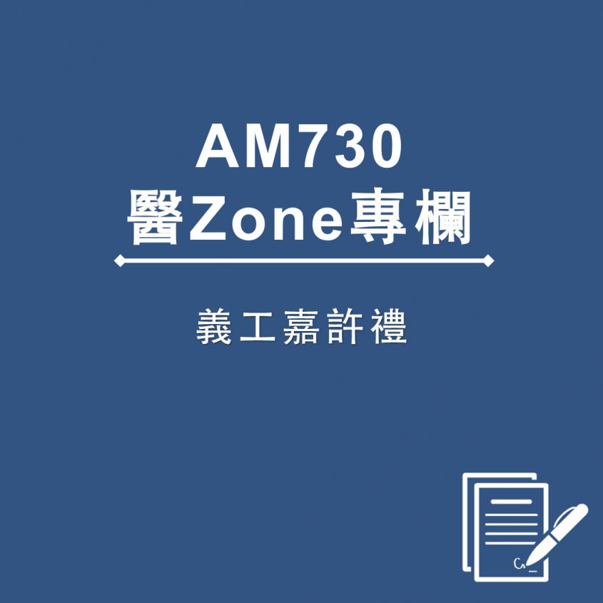AM730 醫Zone 專欄 - 義工嘉許禮