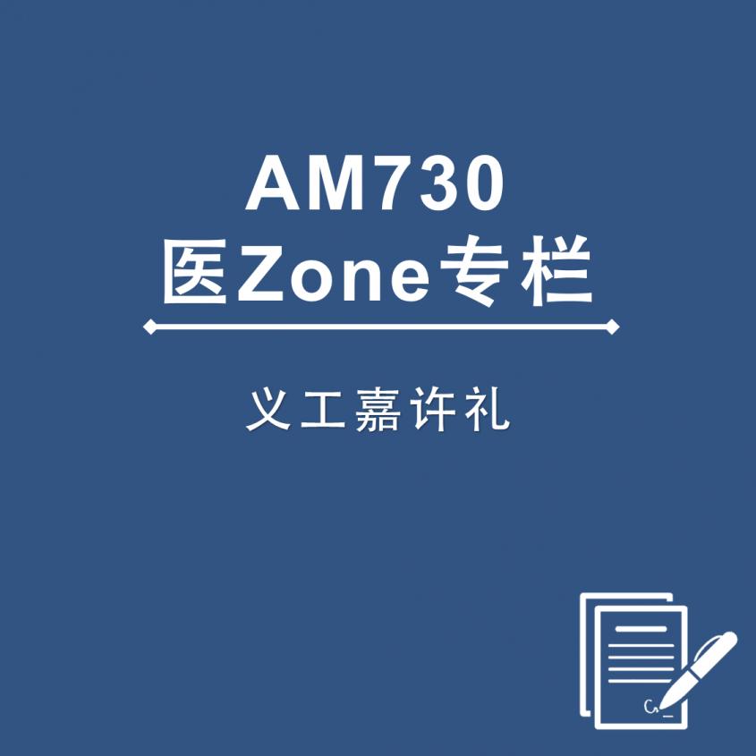 AM730 医Zone 专栏 - 义工嘉许礼