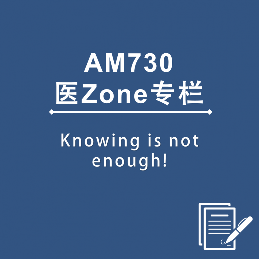 AM730 医Zone 专栏 - Knowing is not enough!