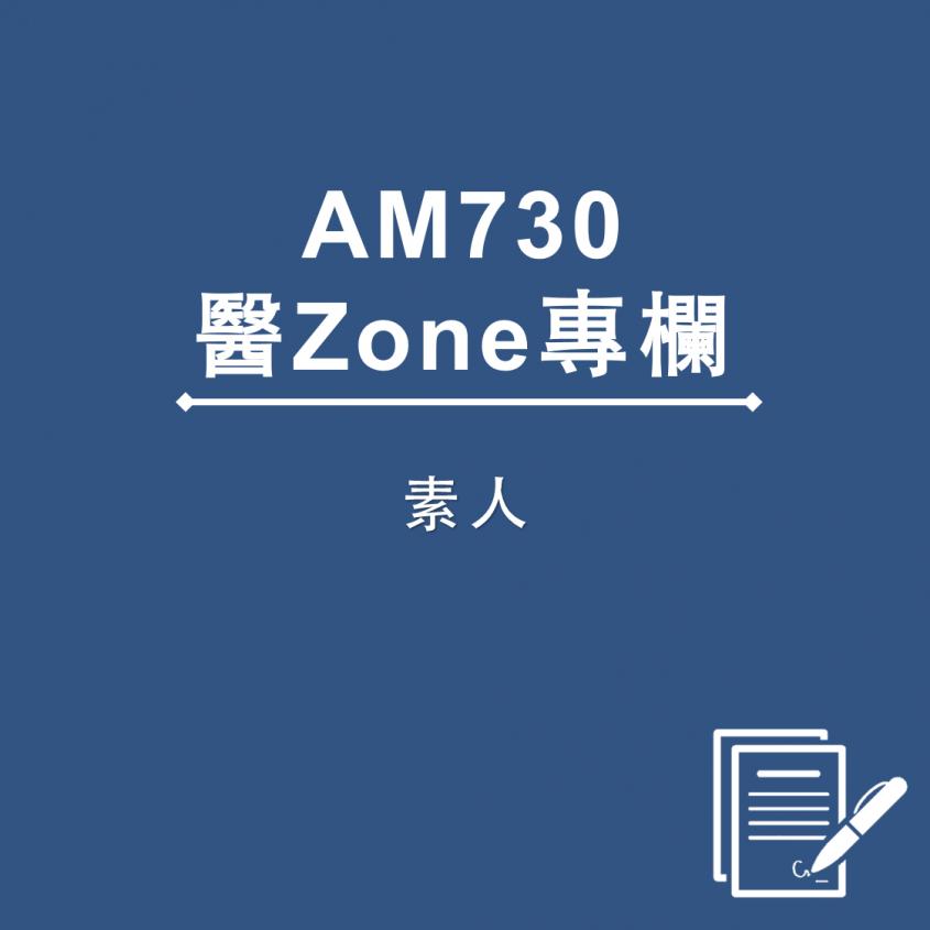 AM730 醫Zone 專欄 - 素人