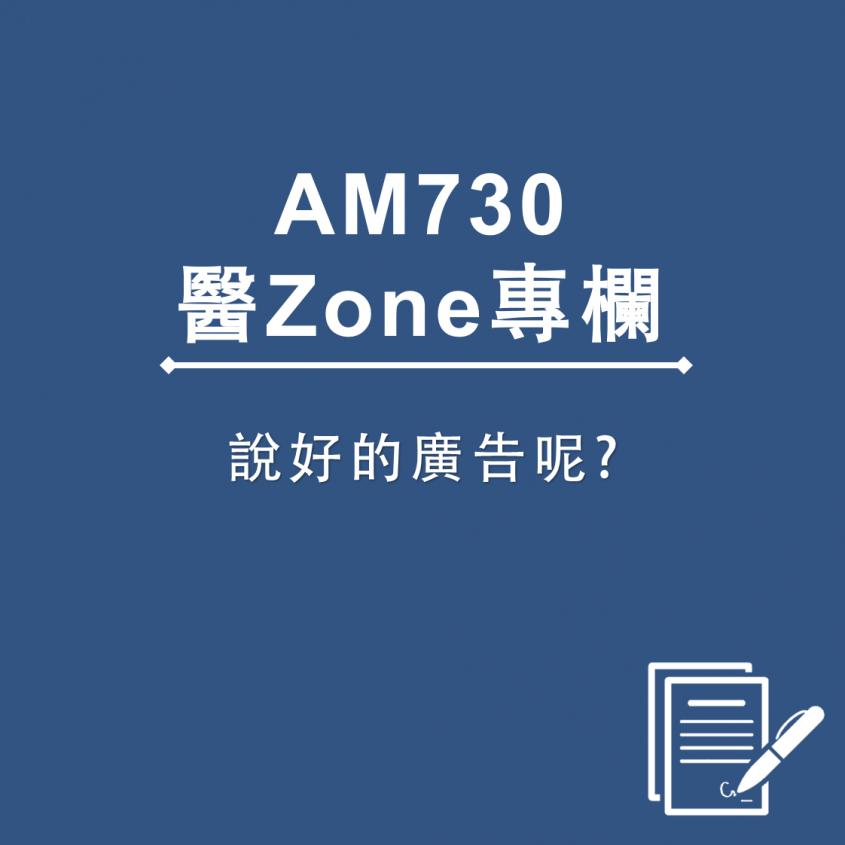 AM730 醫Zone 專欄 - 說好的廣告呢?