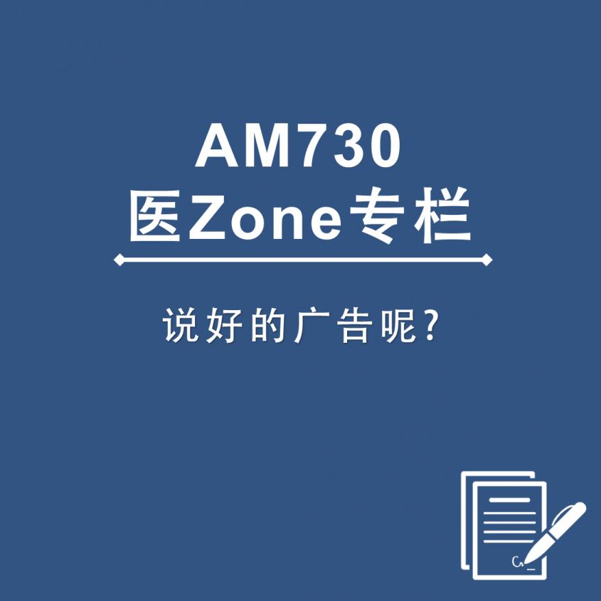 AM730 医Zone 专栏 - 说好的广告呢?
