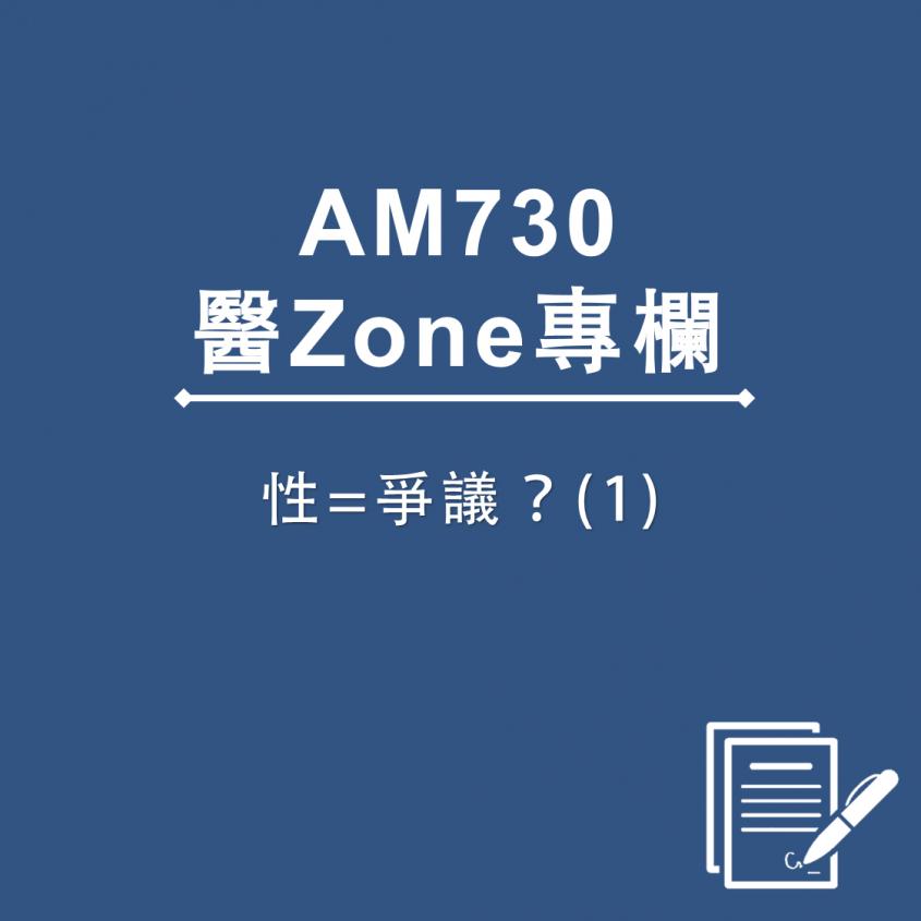 AM730 醫Zone 專欄 - 性=爭議?(1)