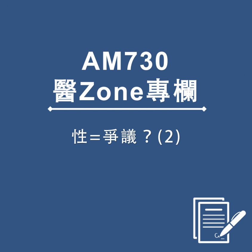 AM730 醫Zone 專欄 - 性=爭議?(2)