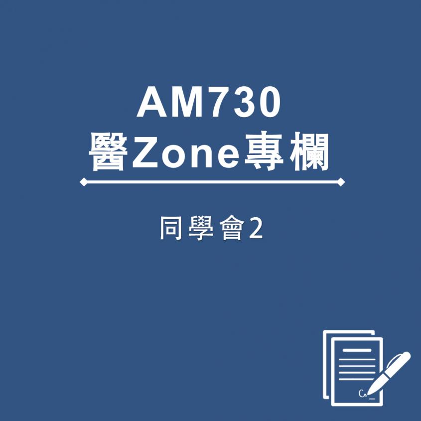 AM730 醫Zone 專欄 - 同學會2