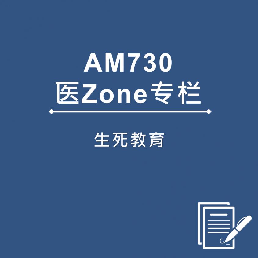 AM730 医Zone 专栏 - 生死教育