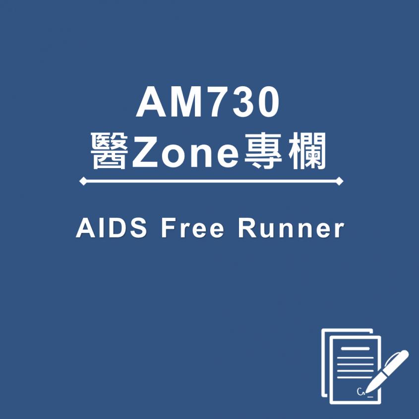 AM730 醫Zone 專欄 - AIDS Free Runner