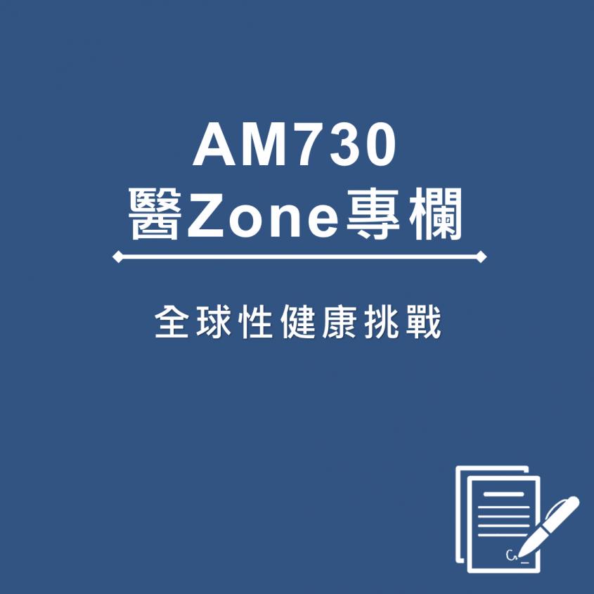 AM730 醫Zone 專欄 - 全球性健康挑戰