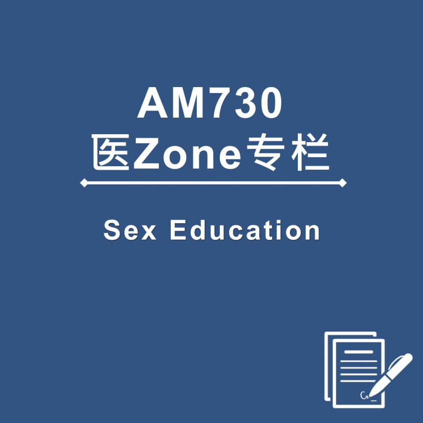 AM730 医Zone 专栏 - Sex Education