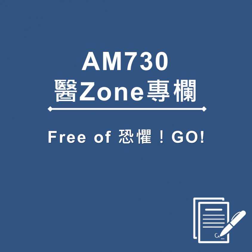 AM730 醫Zone 專欄 - Free of 恐懼!GO!