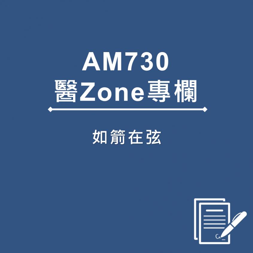 AM730 醫Zone 專欄 - 如箭在弦