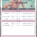 ManD Schedule - Jul 2020