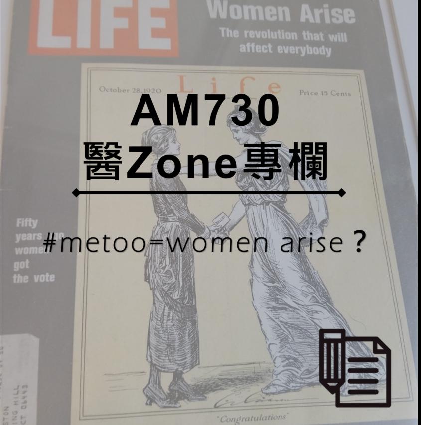 AM730 醫Zone 專欄 - #metoo=women arise?