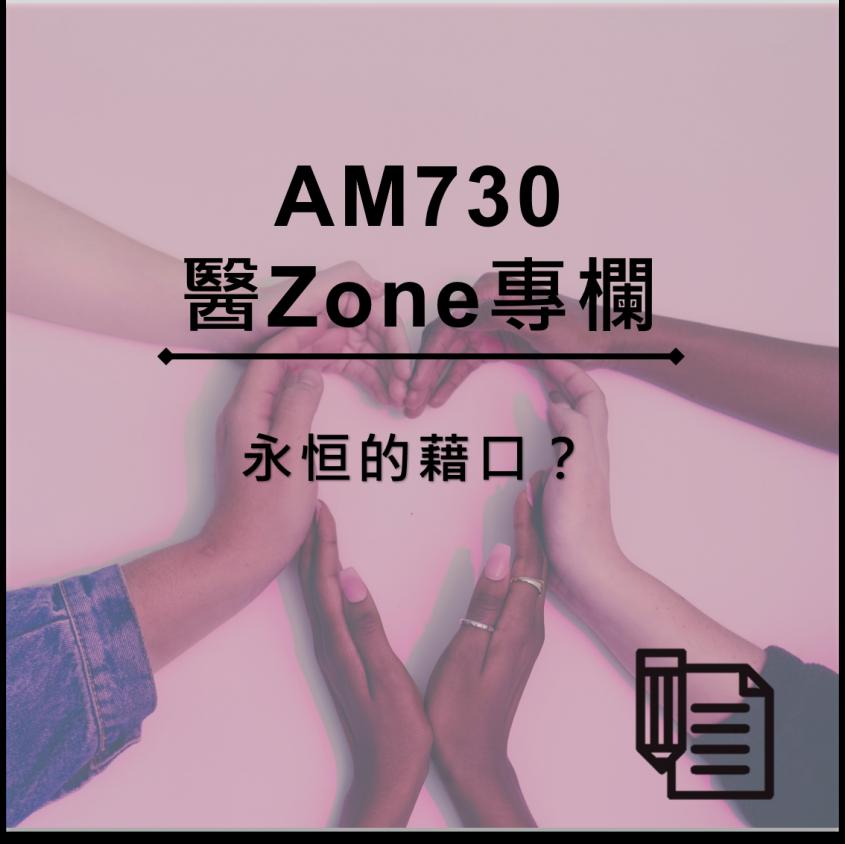 AM730 醫Zone 專欄 - 永恒的藉口?