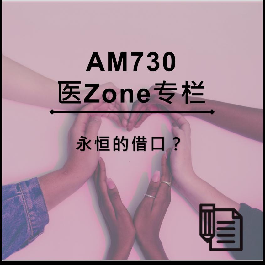 AM730 医Zone 专栏 - 永恒的借口?