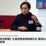 Apple Daily_向性伴索償_2