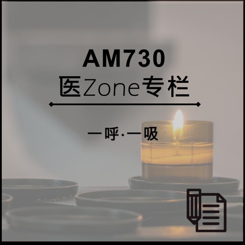 AM730 医Zone 专栏 - 一呼‧一吸