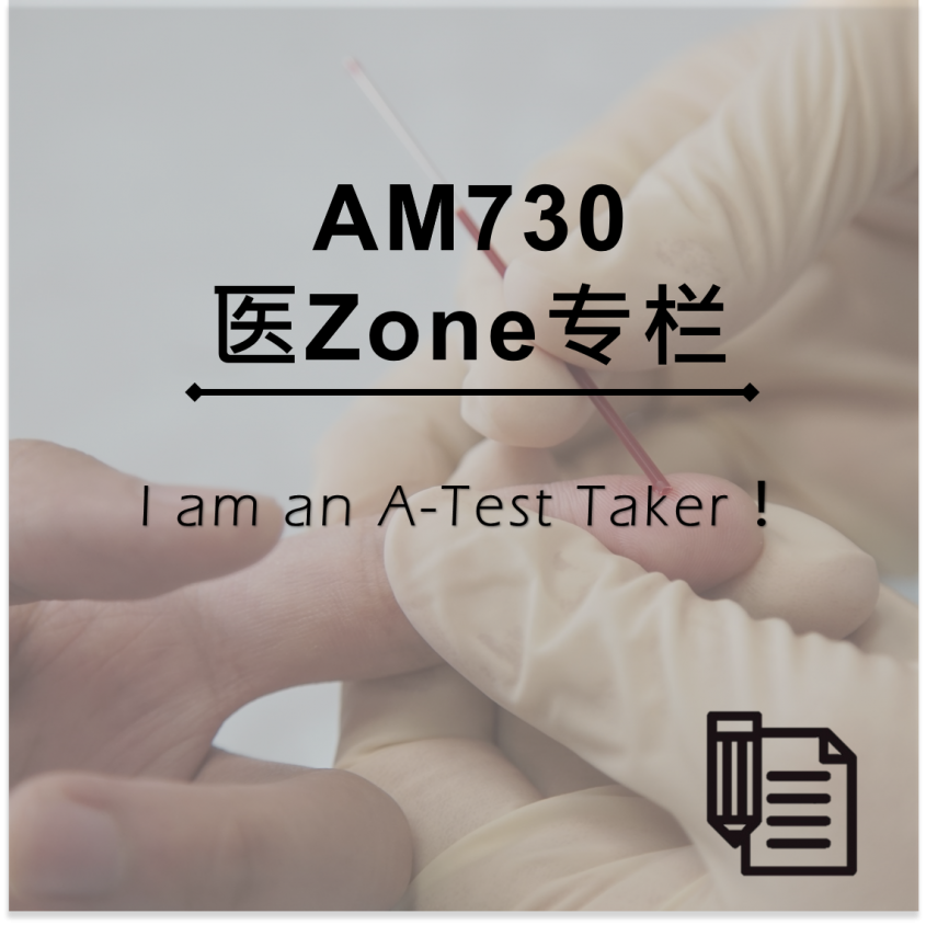 AM730 医Zone 专栏 - I am an A-Test Taker!