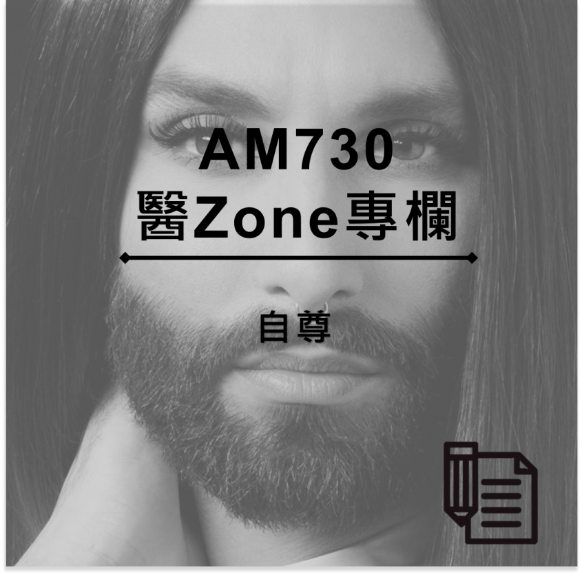 AM730 醫Zone 專欄 - 自尊