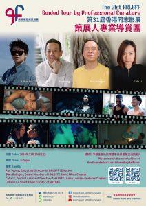 LGBT Movie Festival Poster_20201117