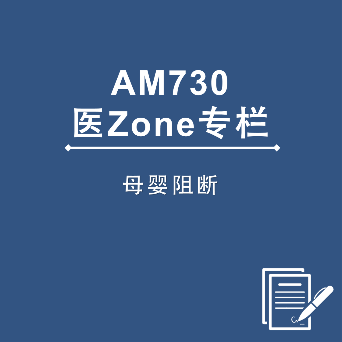 AM730 医Zone 专栏 - 母婴阻断
