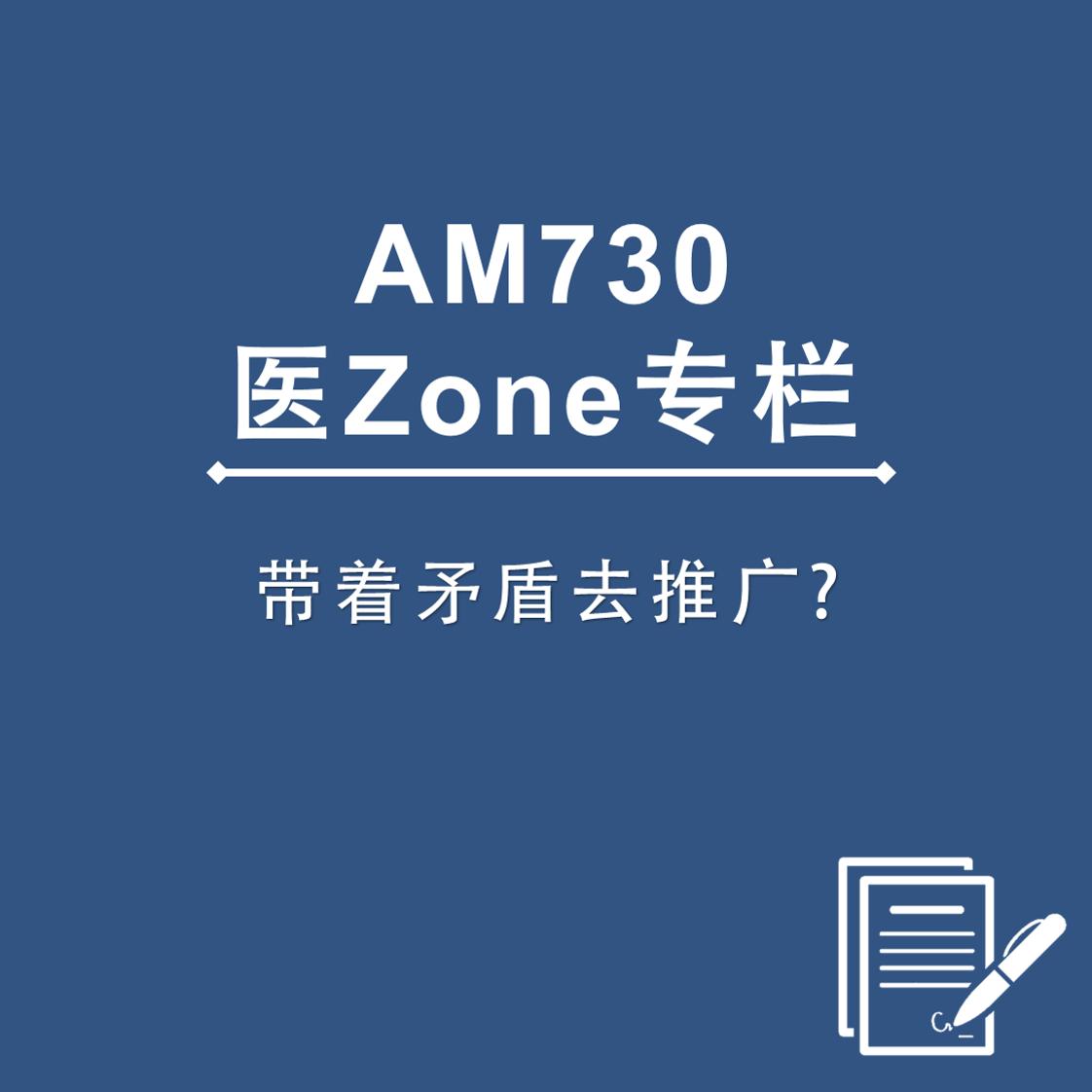 AM730 医Zone 专栏 - 带着矛盾去推广?