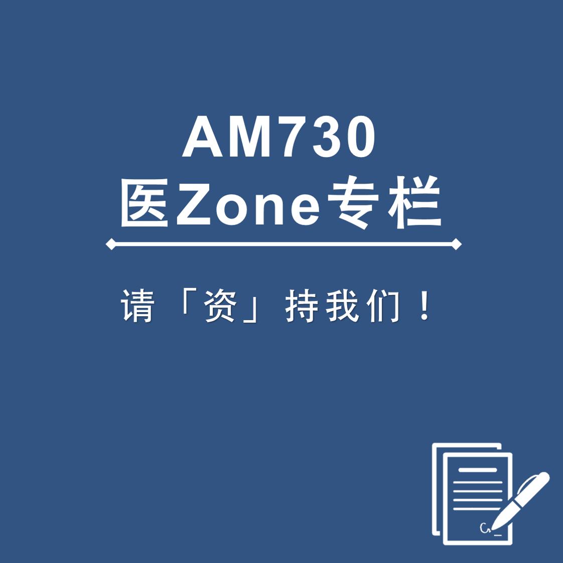 AM730 医Zone 专栏 - 请「资」持我们!