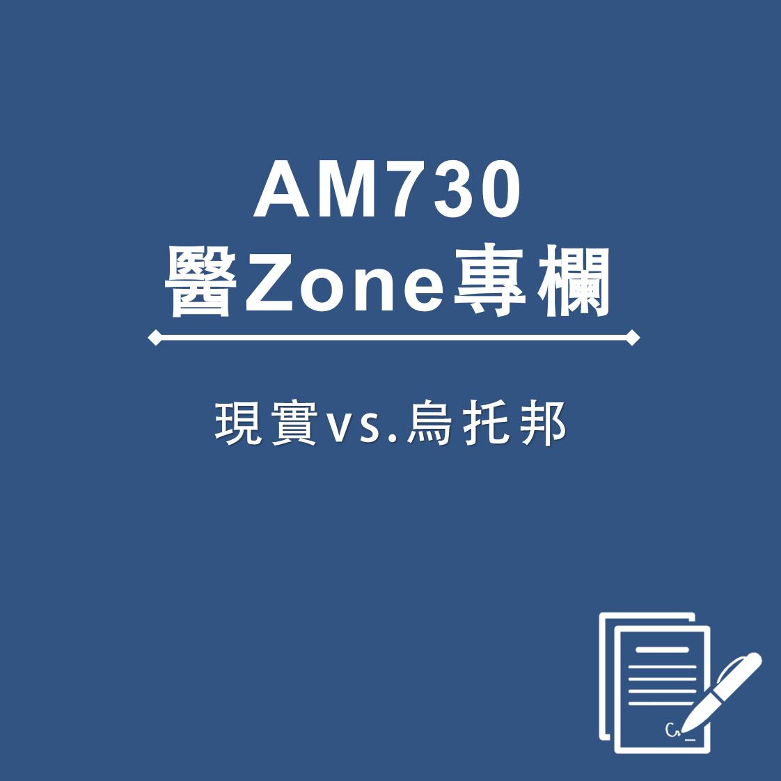 AM730 醫Zone 專欄 – 現實vs.烏托邦