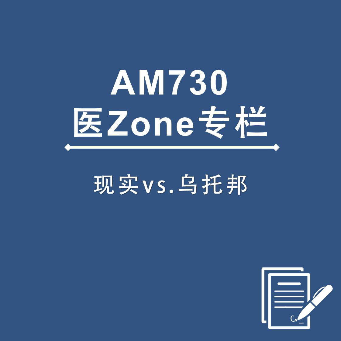 AM730 医Zone 专栏 – 现实vs.乌托邦