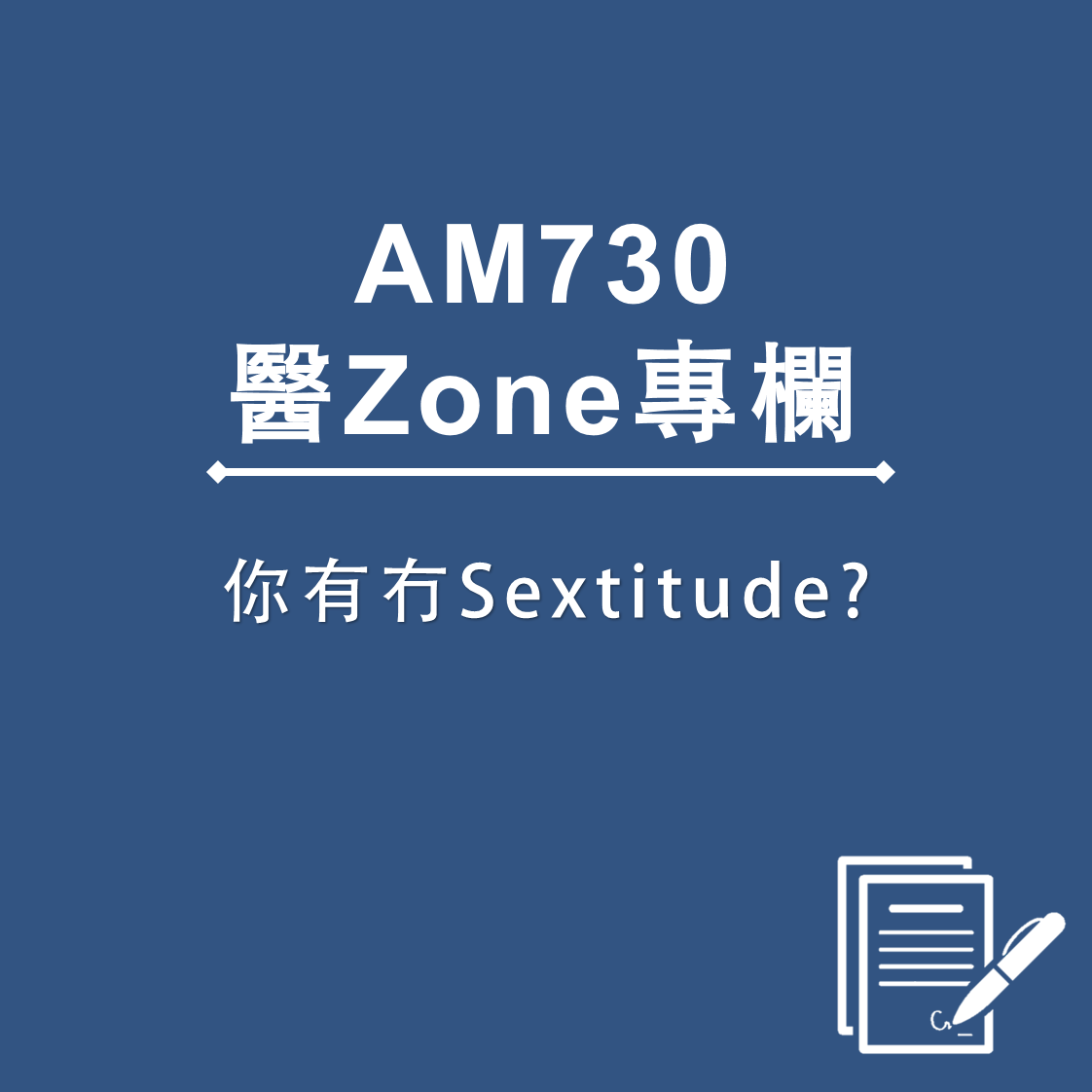 AM730 醫Zone 專欄 - 你有冇Sextitude?