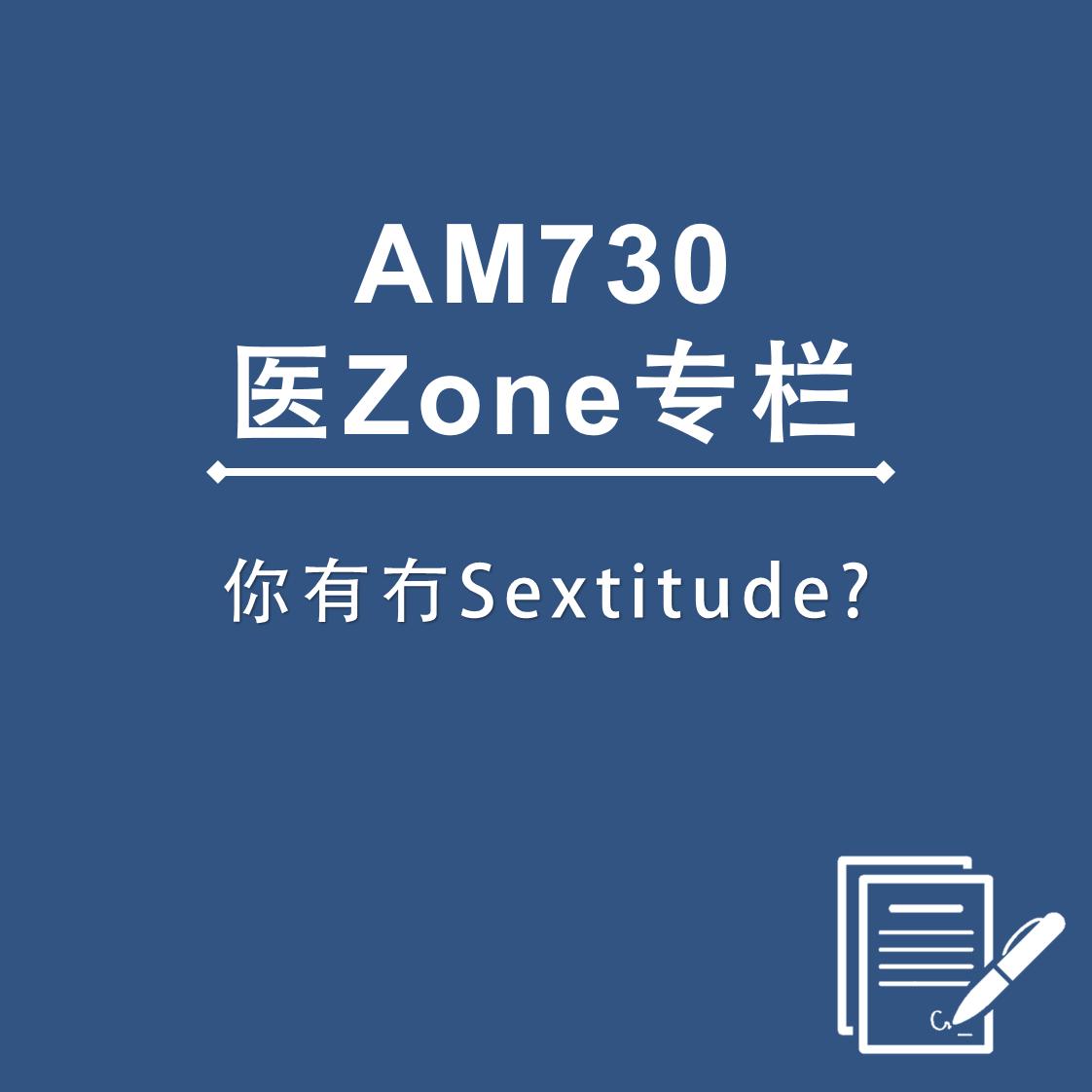 AM730 医Zone 专栏 - 你有冇Sextitude?