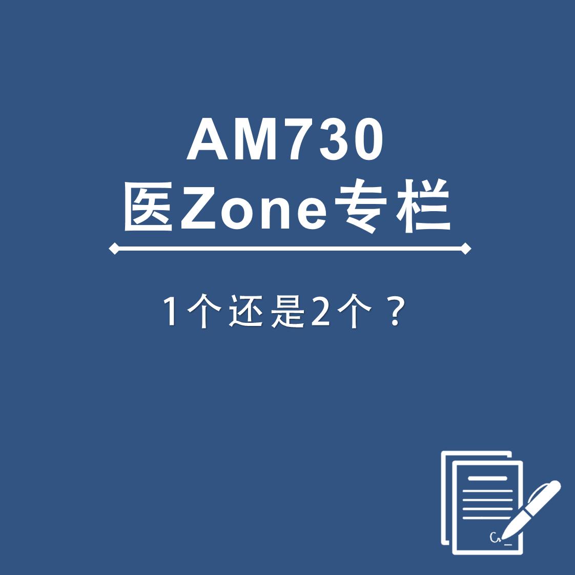 AM730 医Zone 专栏 – 1个还是2个?