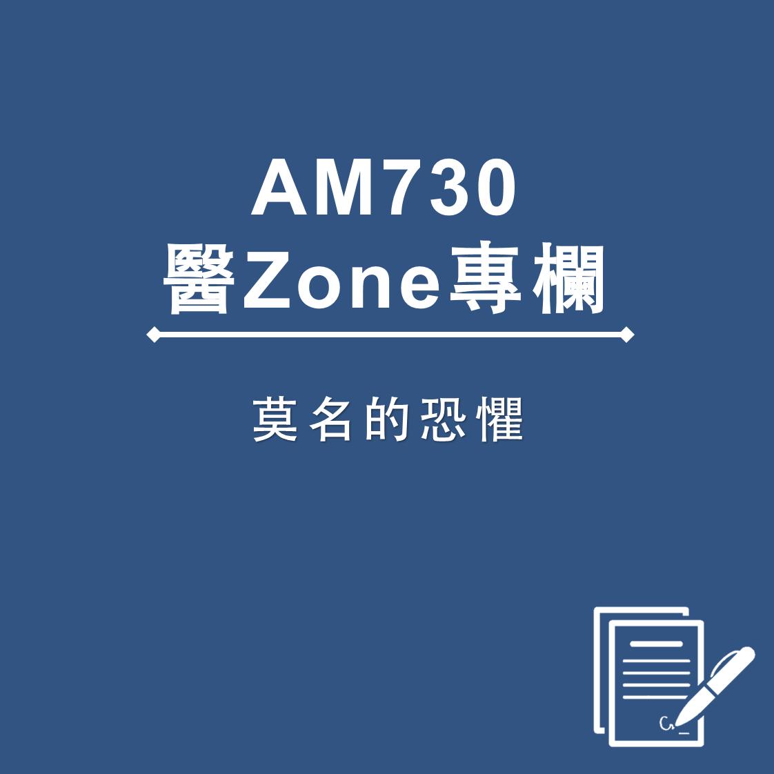 AM730 醫Zone 專欄 - 莫名的恐懼
