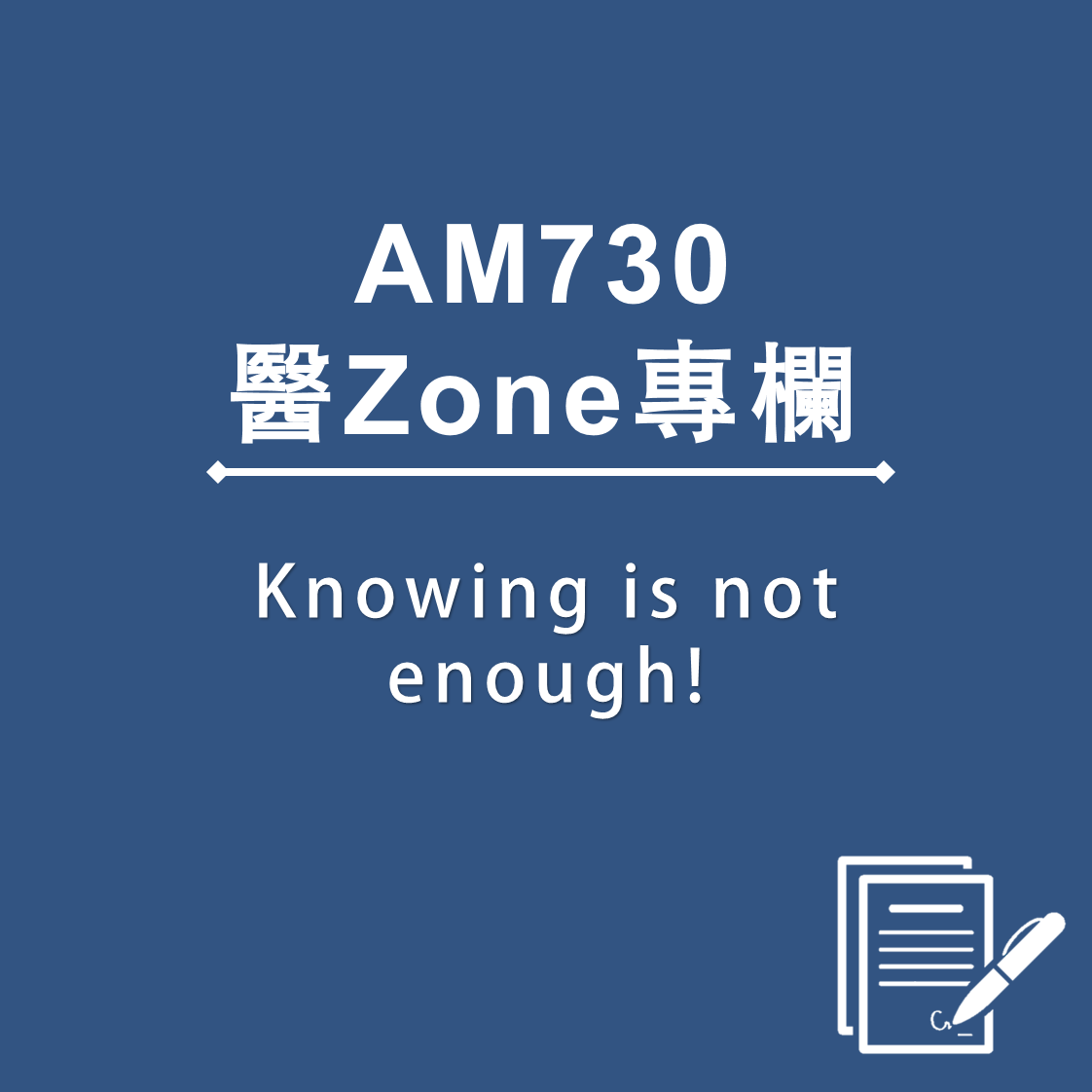 AM730 醫Zone 專欄 - Knowing is not enough!