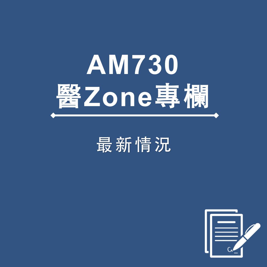 AM730 醫Zone 專欄 - 最新情況