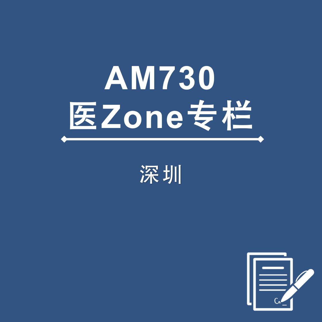 AM730 医Zone 专栏 - 深圳