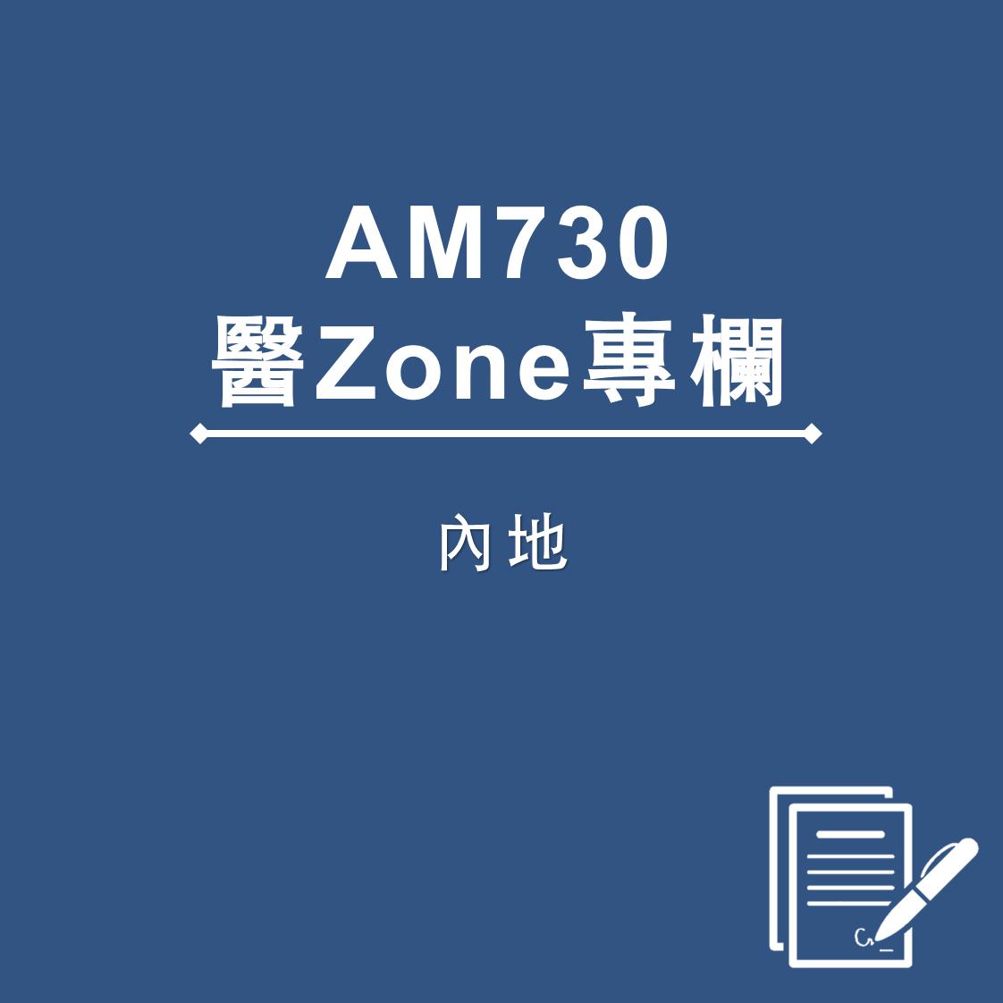 AM730 醫Zone 專欄 - 內地