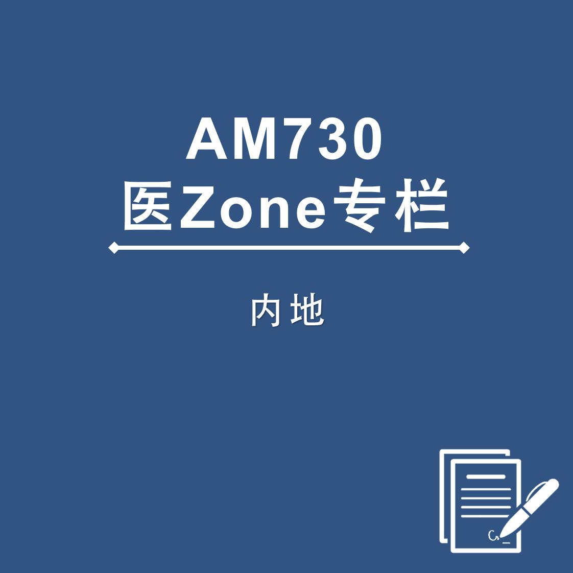 AM730 医Zone 专栏 - 内地