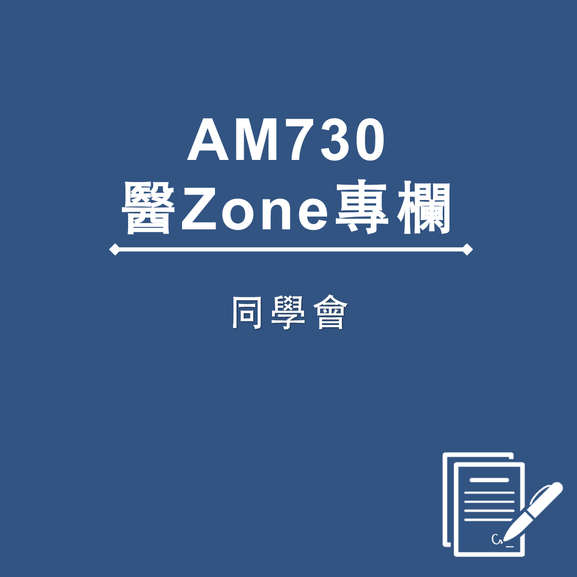 AM730 醫Zone 專欄 - 同學會