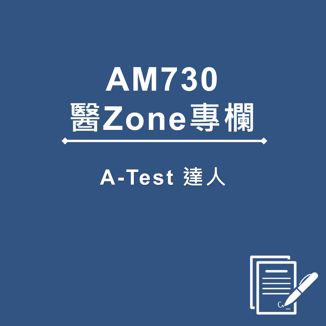 AM730 醫Zone 專欄 - A-Test 達人