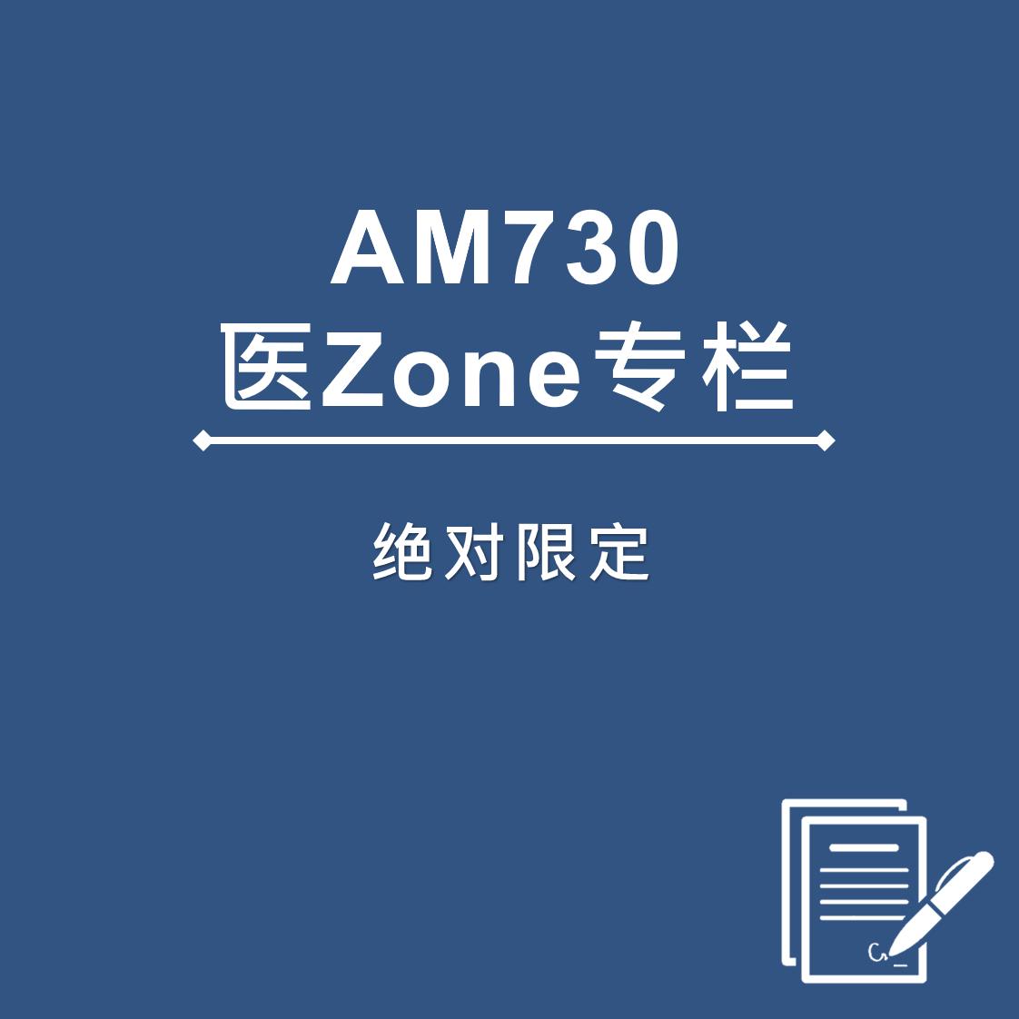 AM730 医Zone 专栏 - 绝对限定