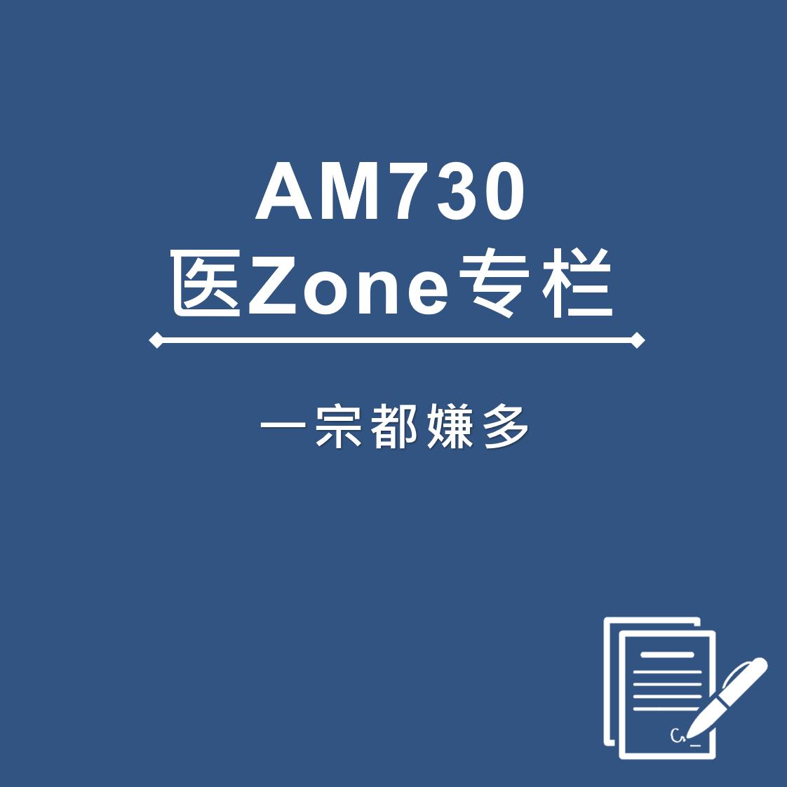AM730 医Zone 专栏 - 一宗都嫌多