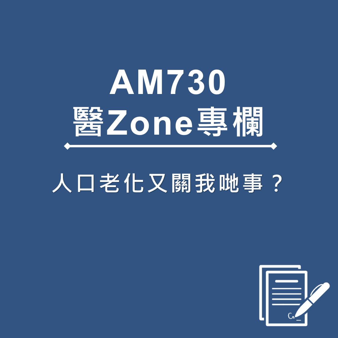 AM730 醫Zone 專欄 -人口老化又關我哋事?